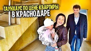 Таунхаусы в Краснодаре по цене квартиры  Цены на недвижимость в хуторе Ленина