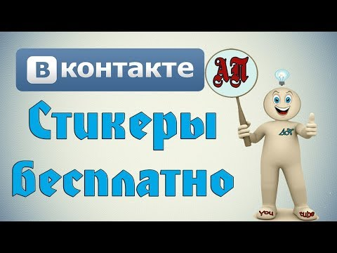 Бесплатные стикеры в ВК (Вконтакте)