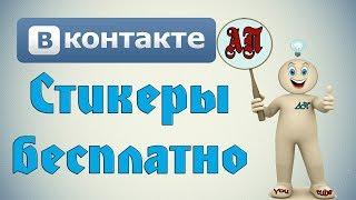 Download Бесплатные стикеры в ВК (Вконтакте) Mp3 and Videos