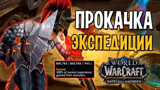 ПРОКАЧКА НА ЭКСПЕДИЦИЯХ В WOW | BATTLE FOR AZEROTH
