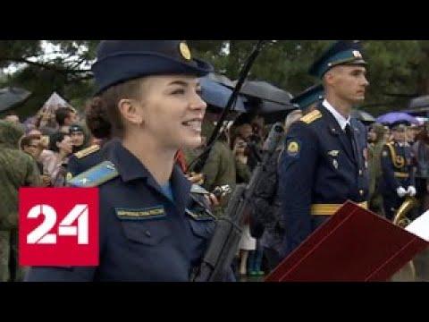 В Краснодаре будущие военные летчицы приняли присягу - Россия 24