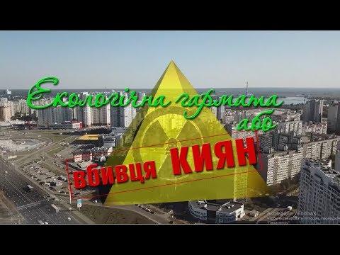 Тихий убийца Киева- экологическая пушка длиной 120 метров