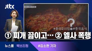 [백브리핑] ① '찌개도 끓이고 쌈도 싸고'  ② 엘사 폭행 사건  / JTBC 뉴스룸