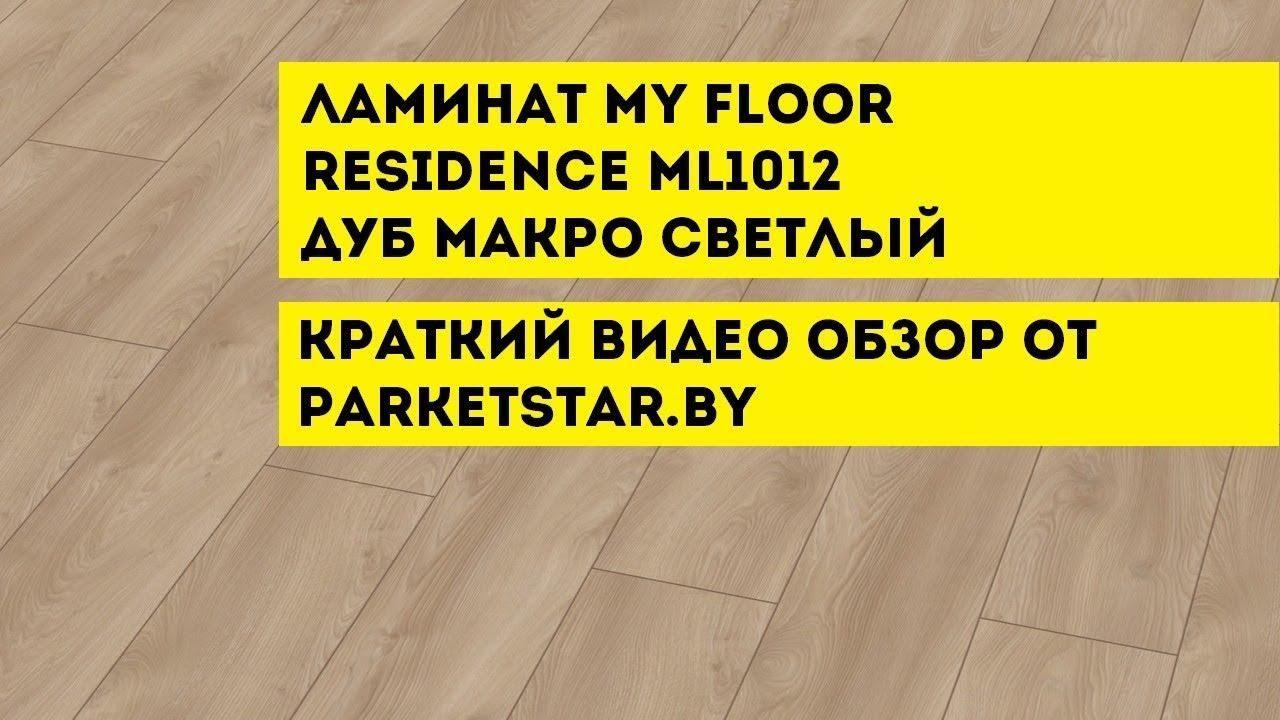 Ламинат MY FLOOR Residence ML1012 Дуб Макро Светлый - YouTube