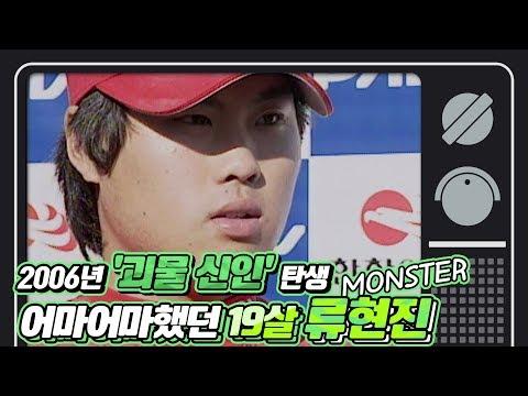 [그때 스포츠뉴스] 2006년 '괴물신인' 탄생 어마어마했던 19살 류현진