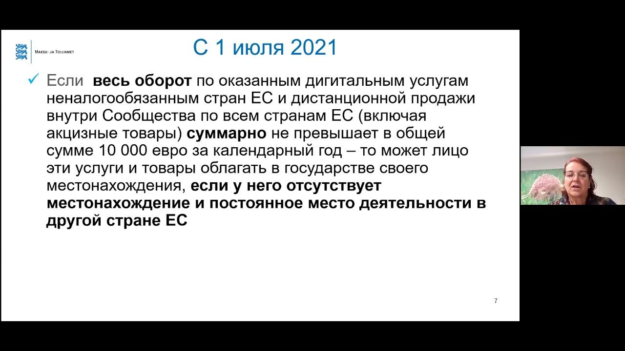 E-kaubanduse direktiivist tulenevad muudatused käibemaksuseaduses, vene keeles