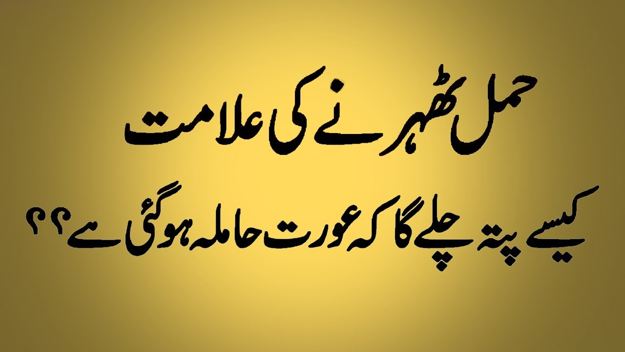 Hamal Ki Alamat In Urdu Signs Of Pregnancy by Kids Network