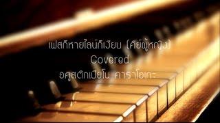 เฟสก็หายไลน์ก็เงียบ (คีย์ผู้หญิง)- อคูสติกเปียโน คาราโอเกะ - Covered [ข้าวปุ้น Studio ]