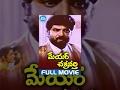 Mayor Chakravarthy Full Movie   Sarathkumar, Meena, Raghuvaran   S Manivasan   Deva
