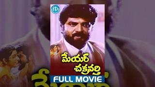 Mayor Chakravarthy Full Movie | Sarathkumar, Meena, Raghuvaran | S Manivasan | Deva