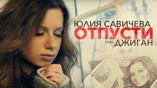 "Download Джиган feat. Юля САВИЧЕВА ""ОТПУСТИ""/ ПРЕМЬЕРА!!! Mp3 and Videos"