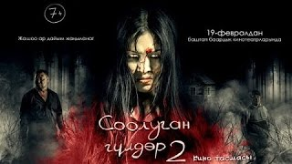 Соолуган гулдор 2 / Жаны Кыргыз кино 2015