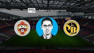 Прогноз Максима Афанасьева: ЦСКА — «Янг Бойз»