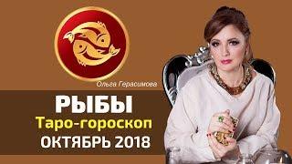 ♓Таро гороскоп на октябрь|Рыбы|Ольга Герасимова
