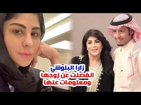 زارا البلوشي انفصلت عن زوجها السعودي وتعرف على جنـسيتها ...