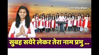 Subah Savere Lekar tera Naam prabhu...School Prayer By...Sunil Darekar