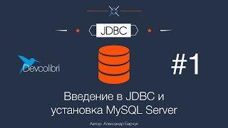 JDBC: Урок 1. Введение в JDBC и установка MySQL Server