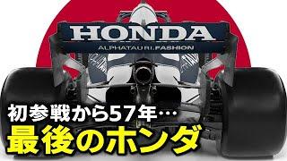 【F1 2021】ホンダの集大成レッドブルとアルファタウリのマシンが泣けてくる…!