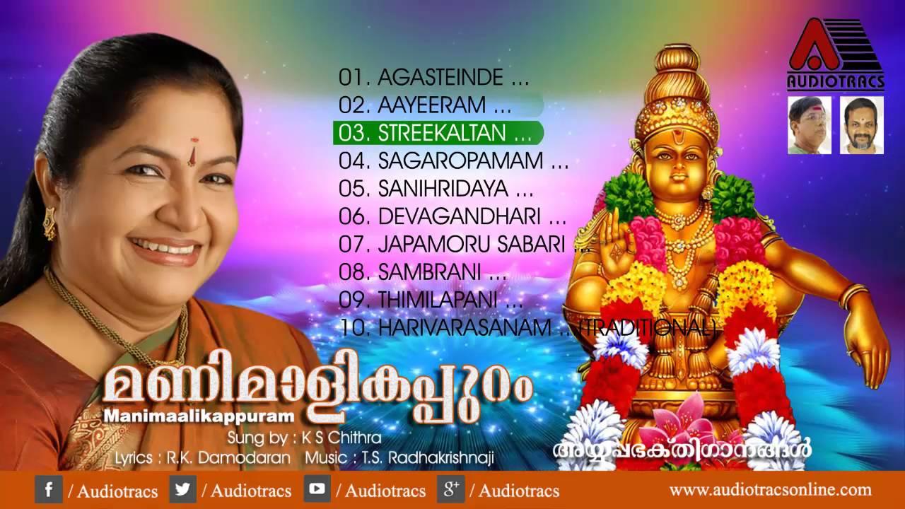 Manimaalikappuram Malayalam Ayyappan Devotional Songs