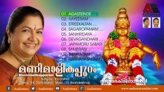 Manimaalikappuram Malayalam Ayyappan Devotional Songs Jukebox | BY K S Chithra