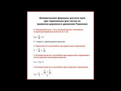Эмпирические формулы
