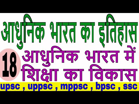 education system in British India rule in Hindi| modern history MCQ series for upsc , pcs , ssc exam