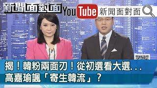 史上頭一遭!一邊選總統vs.一邊搞罷免!韓國瑜總統路...?【新聞面對面】190716