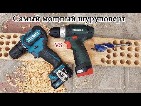 Makita vs Metabo / САМЫЙ МОЩНЫЙ ШУРУПОВЕРТ /10,8-12 Вольт
