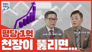평당 1억 천장이 뚫리면.. with 곽창석 대표 - 이진우의 돈 버는 부동산