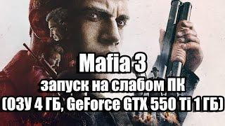 Оптимизация Mafia 3 запуск на слабом ПК ОЗУ 4 ГБ, GeForce GTX 550 Ti 1ГБ