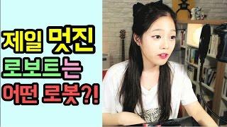 [라임양] | 수다방송 | 라임양이 제일 좋아하는 로봇?!