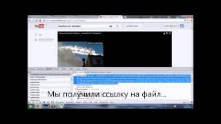 Скачивание видео из контакта и Ютуба без программ(Данным способом можно скачивать потоковое видео и аудио пользуясь лишь браузером. Разъяснение: 1) перед..., 2013-03-02T22:44:51.000Z)