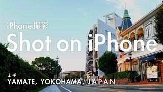 Shot on iPhone: YAMATE, YOKOHAMA, JAPAN  |  iPhone撮影 山手(横浜)