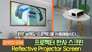 밝은 낮이나 형광등을 켜고 빔 프로젝터를 사용할 수 있…