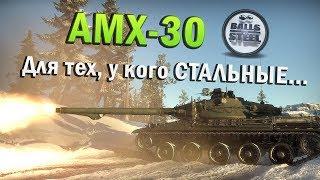 АМХ-30 Обзор в War Thunder | Для тех, у кого СТАЛЬНЫЕ...