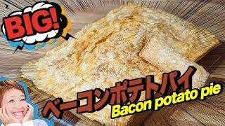 BIG!ベーコンポテトパイ!とろとろフィリングでディップパーティしちゃおう!【ロシアン佐藤】【料理レシピはParty Kitchen🎉】