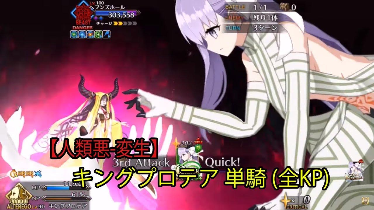 Fgo キングプロテア 単騎 全kp Vs 殺生院キアラ 人類悪 変生 Fate Grand Order King Protea Solo Vs Beast 3 Kiara Youtube