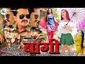 Baaghi 2019 - New Bhojpuri SuperHit Full HD Movie | Khesari Lal Yadav, Kajal Raghwani | Ritu Singh