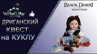 Black Desert online.Ночной квест на куклу в Двенкруне!