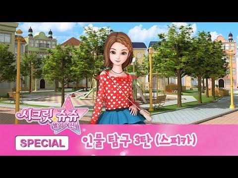 시크릿 쥬쥬 별의 여신 스페셜_스피카에 대한 모든 것 [Secret Joju Special]