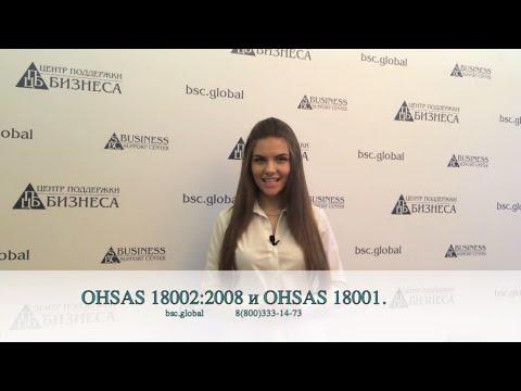 OHSAS 18002-2008 и OHSAS 18001- Разница в одну цифру