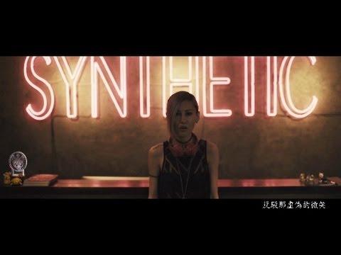 Renée 陳嘉唯 ~ 《Don't Save Me》MV