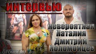 НЕВЕРОЯТНАЯ Наталья Трухина и Дмитрий Коломойцев ИНТЕРВЬЮ