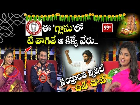 Special Chit Chat with Siva Balaji and Madhumitha | Sankranti Special | 99TV Telugu