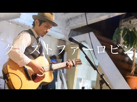 「クリストファーロビン」動画公開!