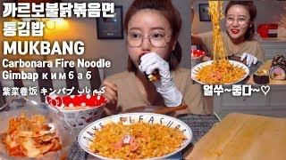 까르보나라불닭볶음면 통김밥 먹방 mukbang  eating show Carbonara Fire Noodle Gimbap 紫菜卷饭 キンパプ كيم باب кимбаб