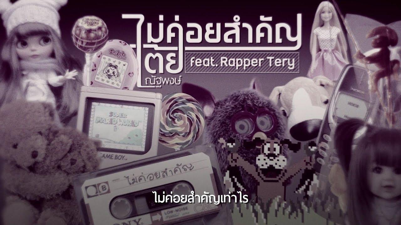 ไม่ค่อยสำคัญ - เต้ย ณัฐพงษ์ Feat. Rapper Tery [Lyric] #1