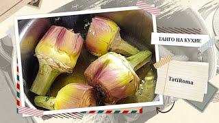 Вкусная Италия Брускетта с сыром горгонзола Артишок колючий деликатес Рецепты приготовления