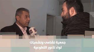 جمعية نشامى ونشميات لواء ناعور التطوعية