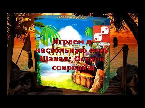 Играем в настольную игру Шакал Остров сокровищ